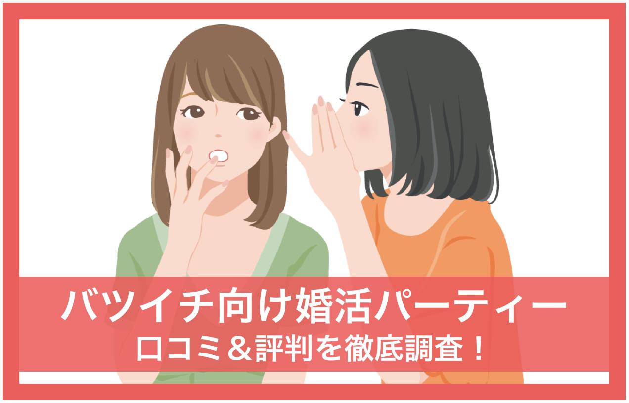 バツイチ 婚活パーティー 口コミ 評判