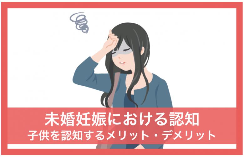 【未婚 子供 認知 メリット デメリット