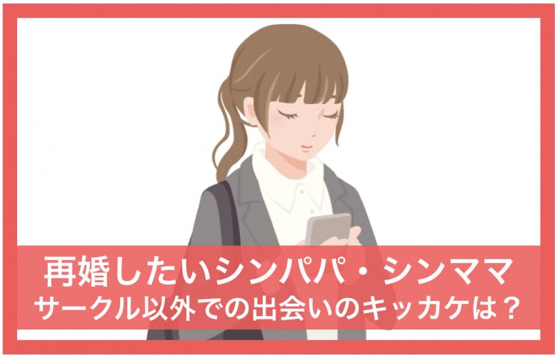 シンパパ シンママ 再婚 サークル 出会い キッカケ