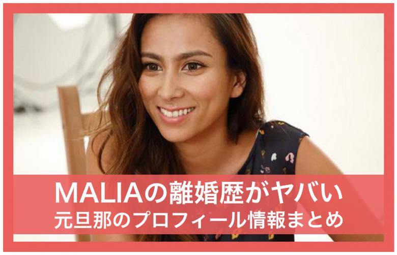 モデル MALIA 離婚歴 元旦那